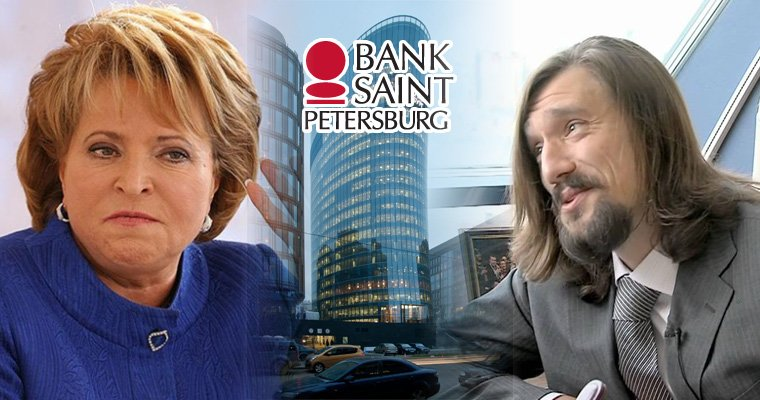 Bank of Saint Petersburg Reluctantly Revealed Its Connection with Valentina Matvienko