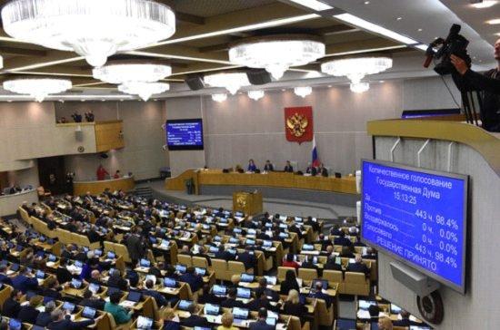 Госдума ратифицировала Четвертый дополнительный протокол к Европейской конвенции об экстрадиции преступников