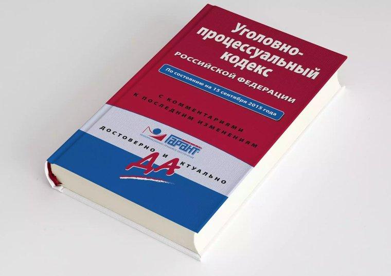 В Уголовно-процессуальный кодекс России будут внесены поправки о предписаниях ЕСПЧ